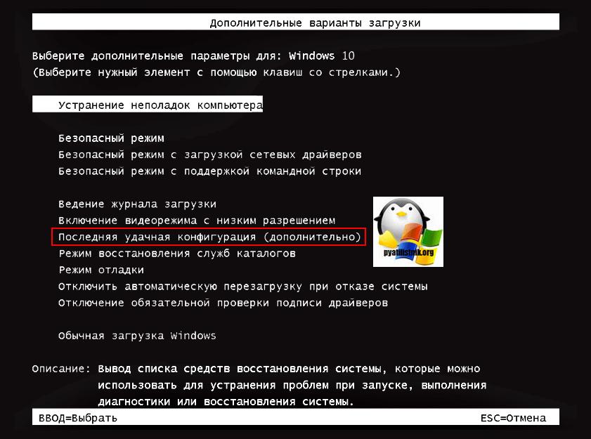 zagruzka-posledney-udachnoy-konfiguratsii-01.png
