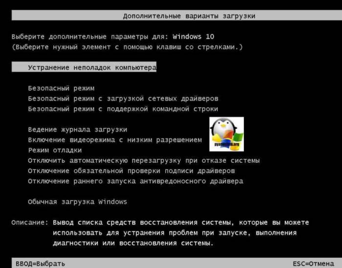 menyu-f8-windows-10-02.jpg
