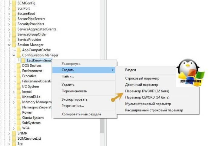 zagruzka-posledney-udachnoy-konfiguratsii-04.jpg