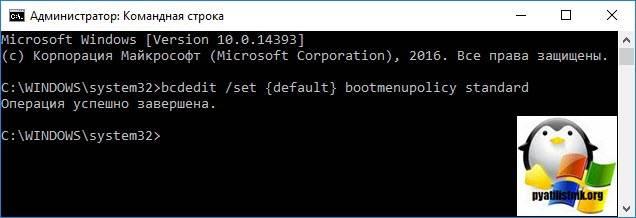otklyuchit-F8-pri-zagruzke-Windows-10.jpg