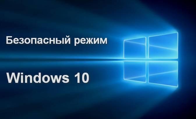 bezopasnyj-rezhim-Windows-10.jpg