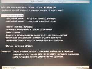 kak_zagruzit_poslednyuyu_udachnuyu_konfiguraciyu_windows_10_4.jpg