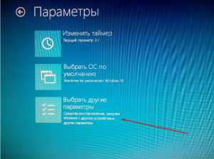 kak_zagruzit_poslednyuyu_udachnuyu_konfiguraciyu_windows_10_10.jpg
