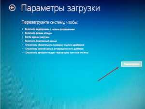 kak_zagruzit_poslednyuyu_udachnuyu_konfiguraciyu_windows_10_13.jpg