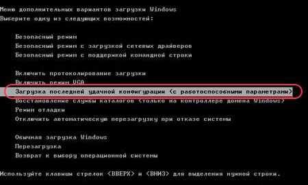 kak_zagruzit_poslednyuyu_udachnuyu_konfiguraciyu_windows_10_23.jpg