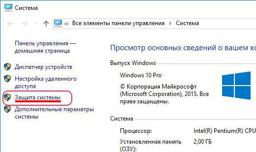 kak_zagruzit_poslednyuyu_udachnuyu_konfiguraciyu_windows_10_26.jpg