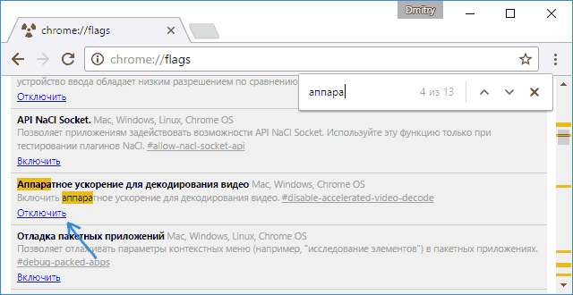 hardware-video-decode-chrome.png