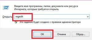 zapusk-redaktora-reestra-v-windows-81_t83bv8.jpg