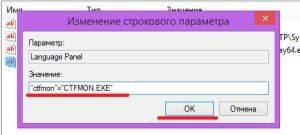 naznachenie-processa-dlya-strokovogo-parametra-v-redaktore-reestra-v-windows-8_lwwzos.jpg