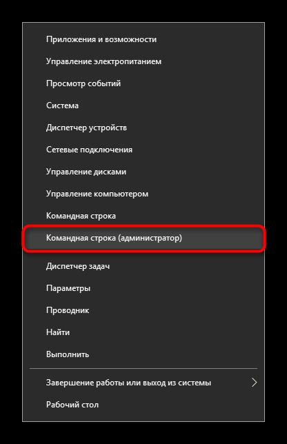 Zapusk-Komandnoy-stroki-s-pravami-administratora-v-Windows-10.png