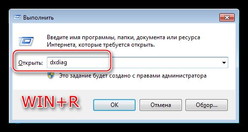 Vyizov-sredstva-diagnostiki-DirectX-iz-menyu-Vyipolnit-dlya-prosmotra-harakteristik-videokartyi-v-Windows.png