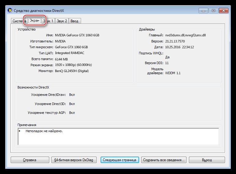 Prosmotr-kratkoy-informatsii-o-graficheskom-protsessore-ispolzuya-Sredstvo-diagnostiki-DirectX-Windows.png