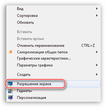 Vyizov-funktsii-Razreshenie-e`krana-s-rabochego-stola-Windows-dlya-prosmotra-harakteristik-videokartyi.png