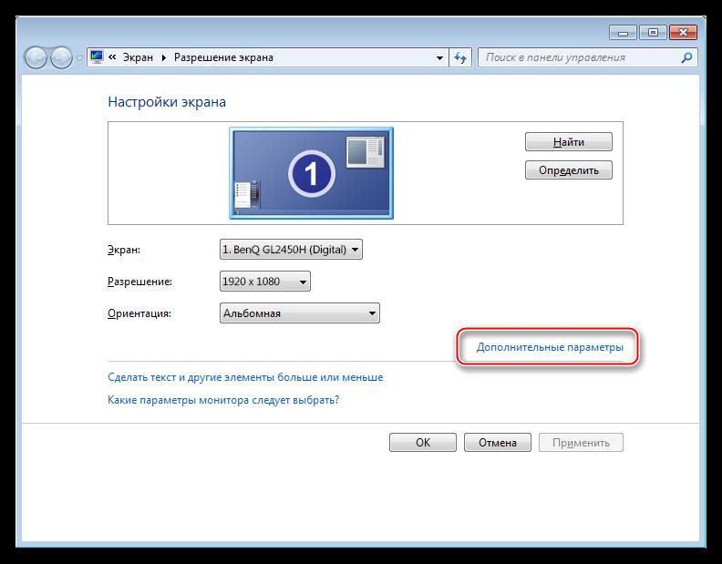 Vyizov-dopolnitelnyih-parametrov-monitora-dlya-prosmotra-harakteristik-videokartyi-v-Windows.png