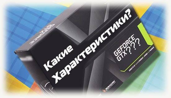 korobka-ot-videokarty-s-nadpisyu-kakie-kharakteristiki-552x318.jpg