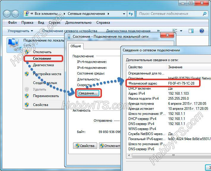 kak-uznat-mac-adres-kompyutera-s-os-windows-7-i-8-img1.jpg