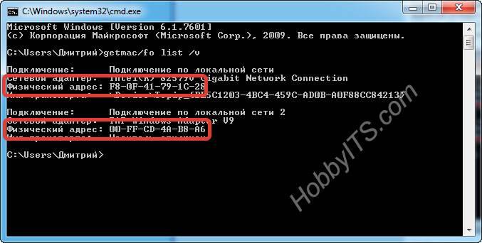 kak-uznat-mac-adres-kompyutera-s-os-windows-7-i-8-img3.jpg