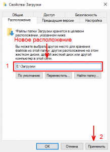 windows-10-downloads-folder-move-location-screenshot-4-218x300.png