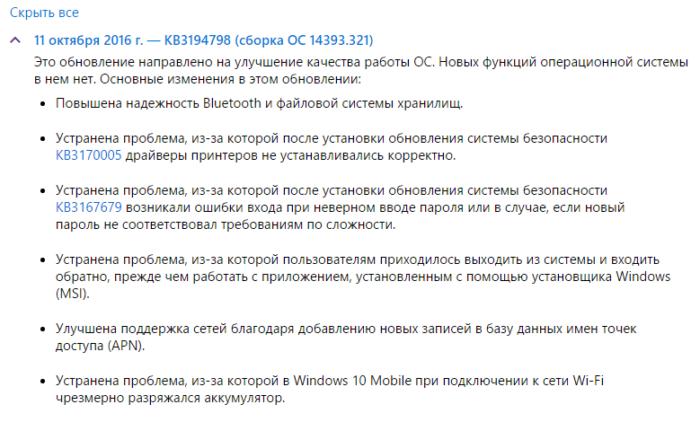 1-posmotret-ustanovlennye-obnovleniya-windows-10-700x422.png