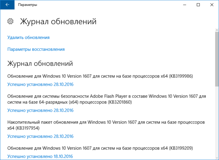 4-posmotret-ustanovlennye-obnovleniya-windows-10-700x513.png