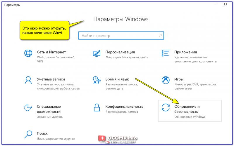 E`to-okno-mozhno-otkryit-nazhav-sochetanie-Wini-800x500.png
