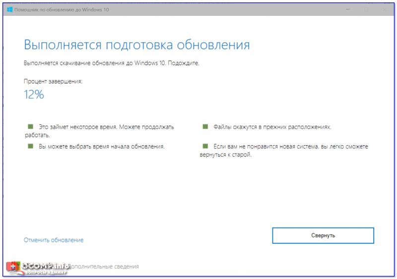 Vyipolnyaetsya-obnovlenie-800x563.png