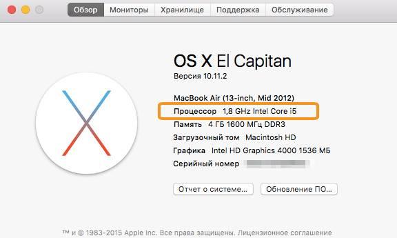 Kak-uznat-model-processora-na-MacBook.jpg