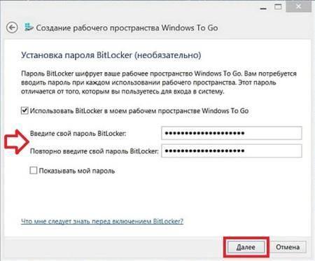 16-shifrovanie-s-pomoshchju-bitlocker-e1460794537203.jpg
