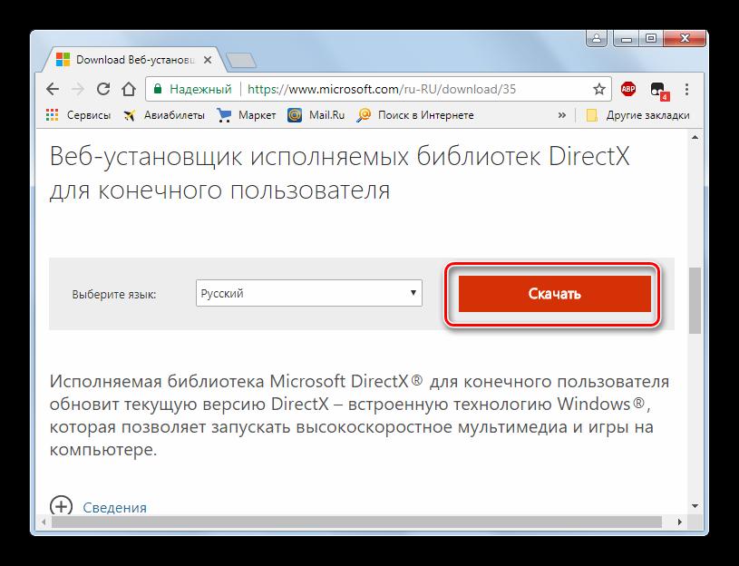 Ustanovka-komponenta-DirectX-s-ofitsialnogo-sayta-Microsoft-s-pomoshhyu-brauzera-Google-Chrome-v-Windows-7.png