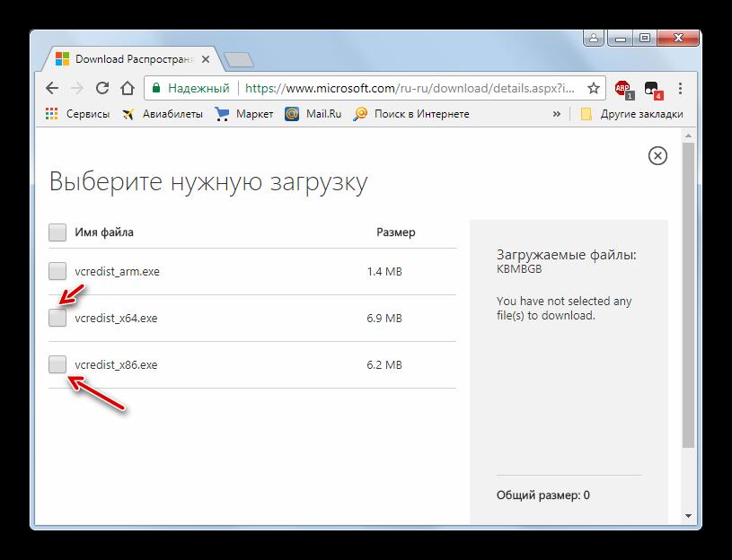 Vyibor-varianta-zagruzki-komponenta-Microsoft-Visual-C2013-s-ofitsialnogo-sayta-Microsoft-s-pomoshhyu-brauzera-Google-Chrome-v-Windows-7.png