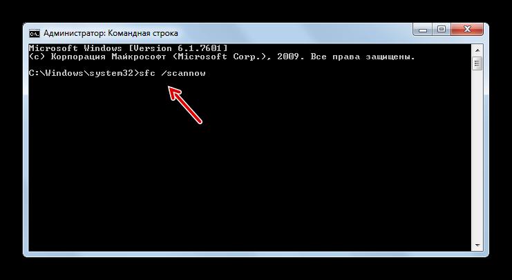 Zapusk-proverki-sistemnyih-faylov-na-predmet-poteri-tselostnosti-s-pomoshhyu-utilityi-SCF-putem-eyo-zapuska-cherez-Komandnuyu-stroku-v-Windows-7.png