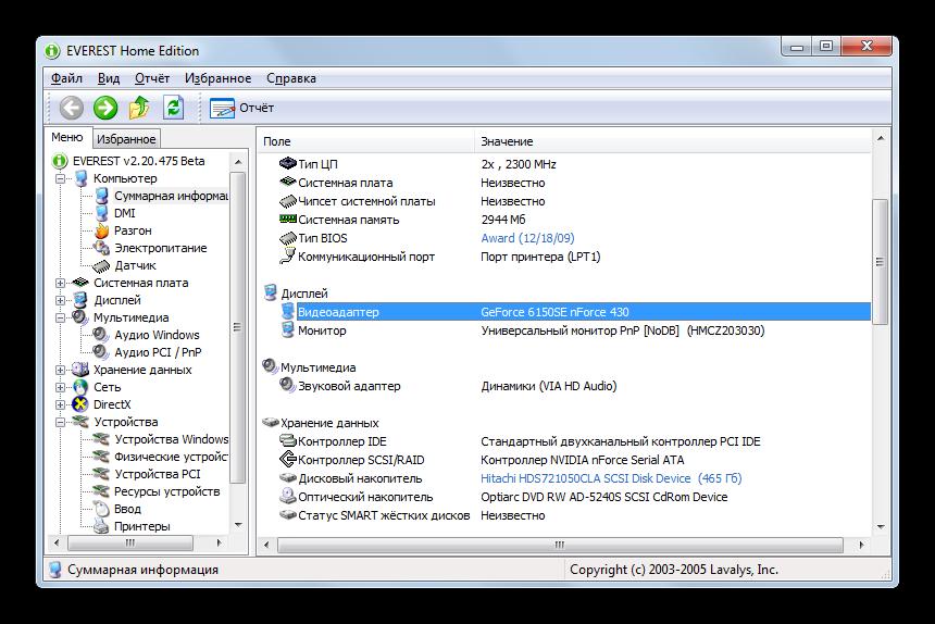 Informatsiya-o-sistemyi-v-okne-programmyi-Everest-na-Windows-7.png