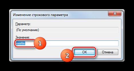 Redaktirovanie-parametra-exe-v-okne-Izmenenie-strokovogo-parametra-v-Windows-7.png