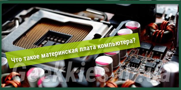 chto-takoe-materinskaja-plata-kompjutera_logo-630x315.png