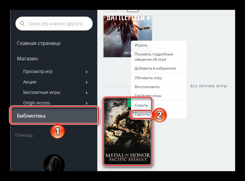 Udalenie-kompyuternoy-igryi-v-magazine-Origin-na-kompyutere-s-Windows-10.png