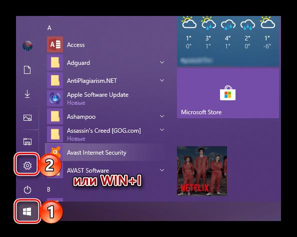 Zapusk-sistemnogo-razdela-Parametryi-na-kompyutere-s-Windows-10.png
