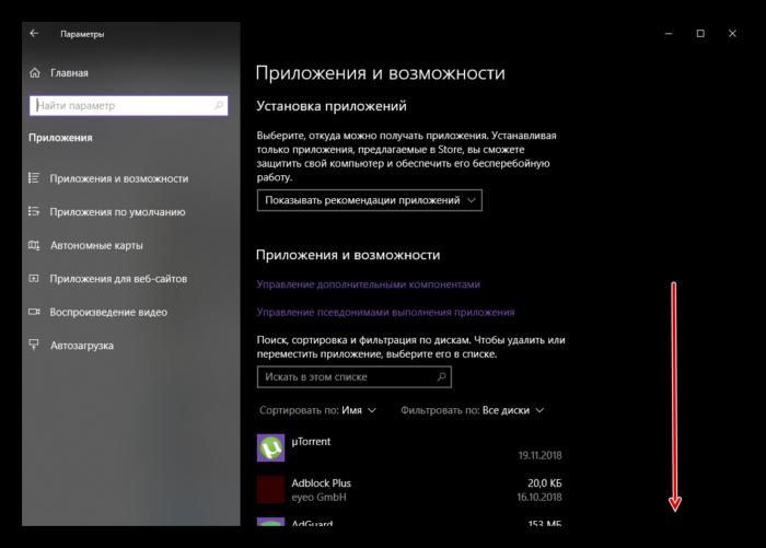 Poisk-udalyaemoy-igryi-v-spiske-ustanovlennyih-na-kompyutere-prilozheniy-v-Windows-10.png