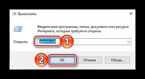 Otkryit-razdel-Programmyi-i-komponentyi-cherez-okno-Vyipolnit-na-kompyutere-s-Windows-10.png
