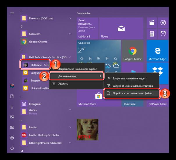 Poisk-igryi-v-menyu-Pusk-i-perehod-k-ee-raspolozheniyu-na-diske-v-Windows-10.png