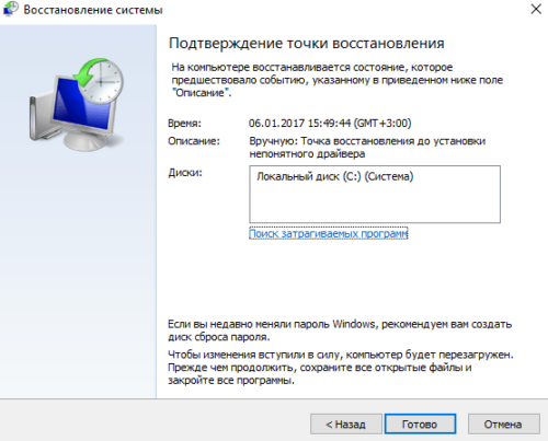podtverzhdenie-tochki-vosstanovleniya-500x403.png