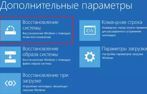 vosstanovlenie-windows-s-pomoshhyu-tochki-vosstanovleniya-500x320.png