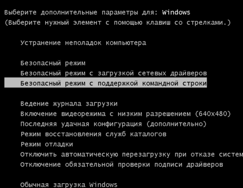 bezopasnyiy-rezhim-s-podderzhkoy-komandnoy-stroki-windows-10-500x386.png