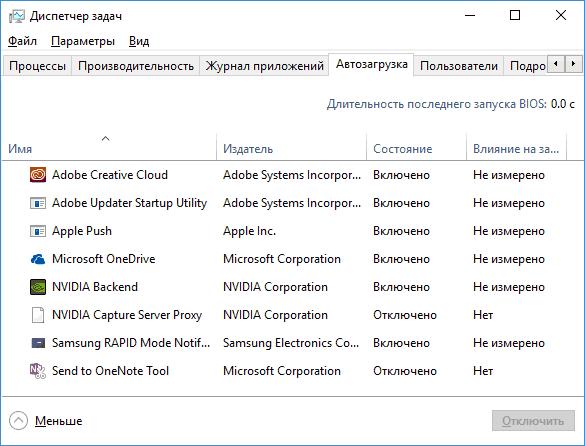 autorun-software-windows-10-list.png