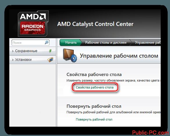 Kak-izmenit-razreshenie-ekrana-v-Windows-10-3.png