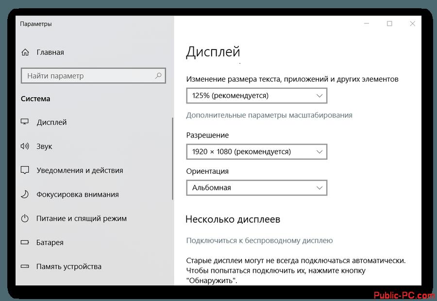 Kak-izmenit-razreshenie-ekrana-v-Windows-10-10.png