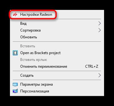 perehod-k-nastrojkam-videokarty-amd-dlya-izmeneniya-razresheniya-ekrana-v-windows-10.png