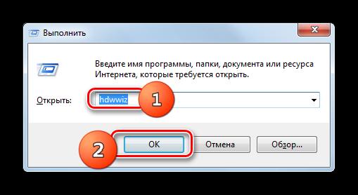 Zapusk-Mastera-ustanovki-oborudovaniya-putem-vvoda-komandyi-v-okno-Vyipolnit-v-Windows-7.png