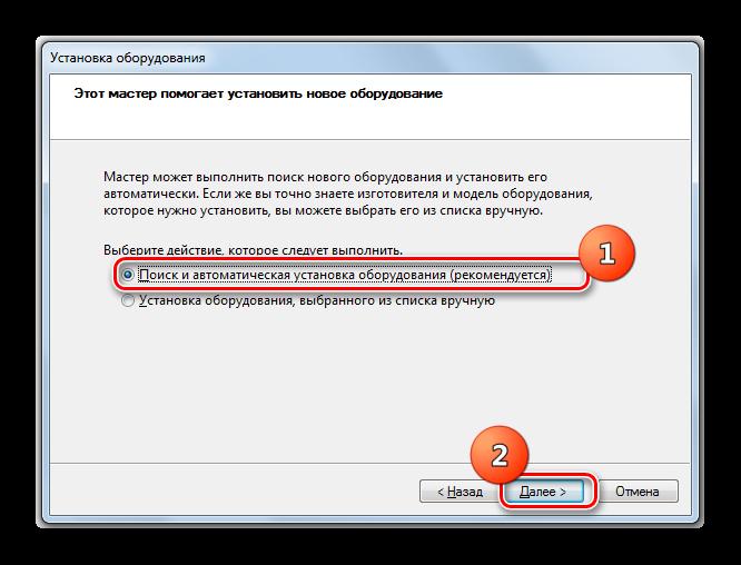 Vyibor-varianta-avtomaticheskgo-poiska-i-ustanovki-ustroystva-v-okne-Mastera-ustanovki-oborudovaniya-v-Windows-7.png