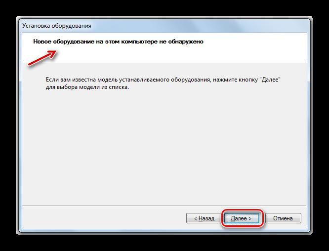 Novoe-oborudovanie-na-kompyutere-ne-obnaruzheno-v-okne-Mastera-ustanovki-oborudovaniya-v-Windows-7.png
