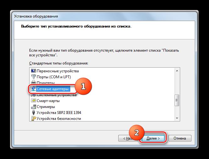 Vyibor-tipa-ustroystva-v-okne-Mastera-ustanovki-oborudovaniya-v-Windows-7.png